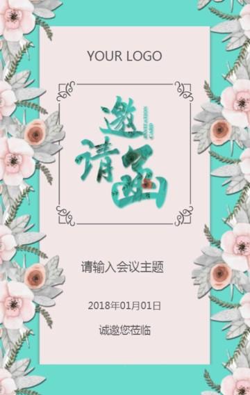 小清新企业邀请函/企业展会/年会/发布会函