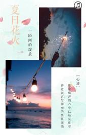 夏天日系小清新文艺通用个人旅游毕业相册