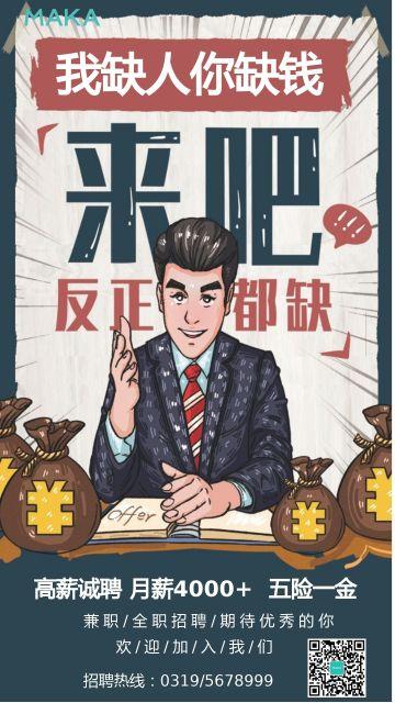 复古插画通用企业招聘海报