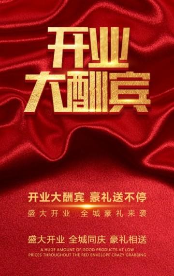 红色简约开业促销手机翻页H5