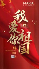 红色复古我爱你祖国十一国庆宣传海报