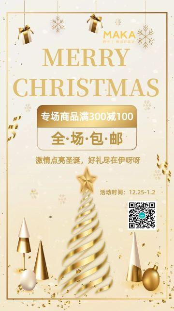 白金迎圣诞节节日促销祝福贺卡H5
