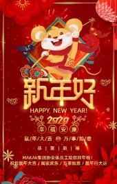 红色品质大气剪纸风2020鼠年新年好H5