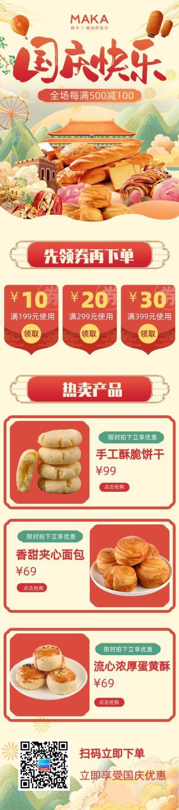 中国风十一国庆节零食促销长页h5