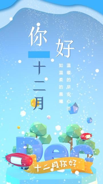 十二月你好C4D卡通简约手机海报