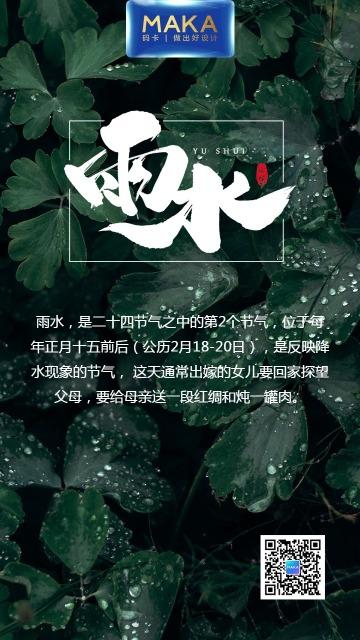 雨水清新通用宣传海报