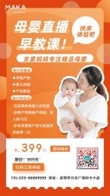 橙色清新母婴直播早教课促销活动手机海报