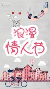 情人节祝福个人清新手绘风贺卡