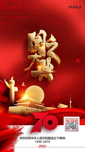 红色中国风国之大典建国70周年国庆节海报