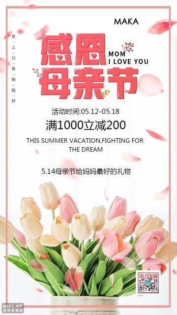 清新自然母亲节活动促销打折宣传海报