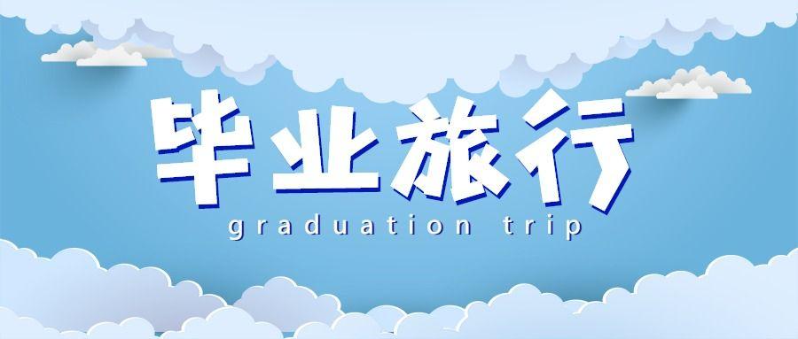 简约风毕业旅行公众号首图