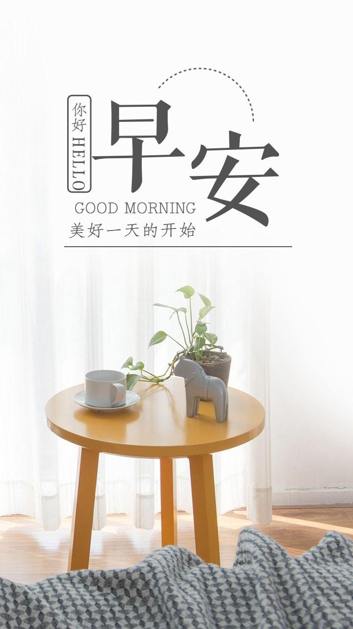 你好早安 美好的一天