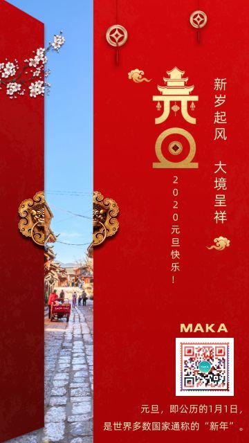 红色喜庆元旦宣传海报