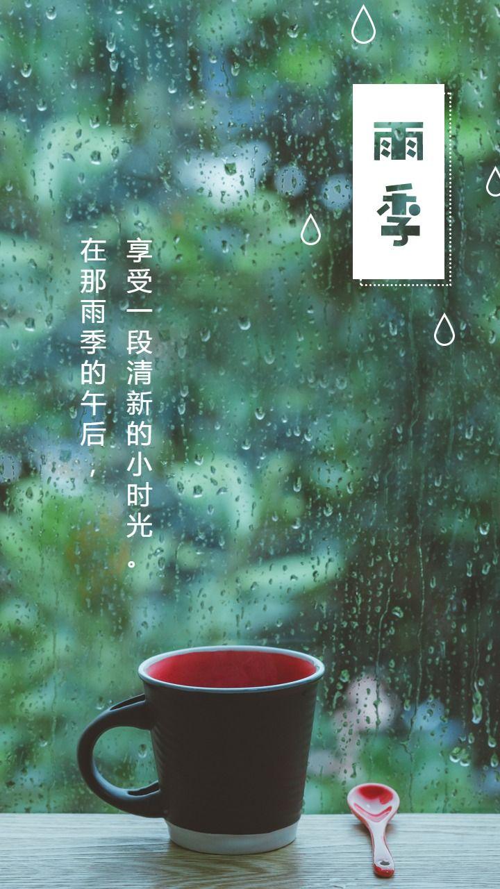 朋友圈日签 雨季企业宣传日签 空间心情记录 下雨小清新