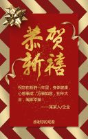中国风2018新年祝福贺卡/春节贺卡/个人企业祝福