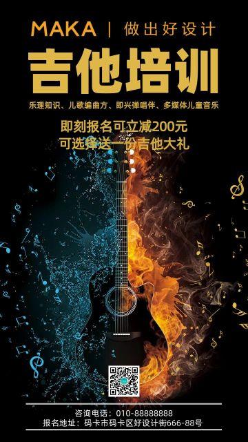 黑黄吉他培训音乐培训招生宣传手机海报