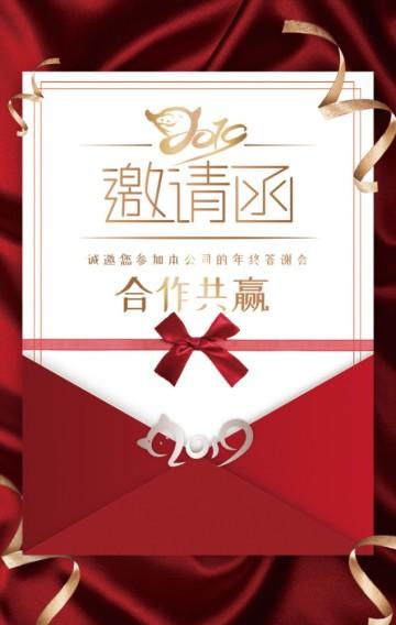 高端中国红企业会议邀请函展会峰会订货会新品发布会研讨会H5