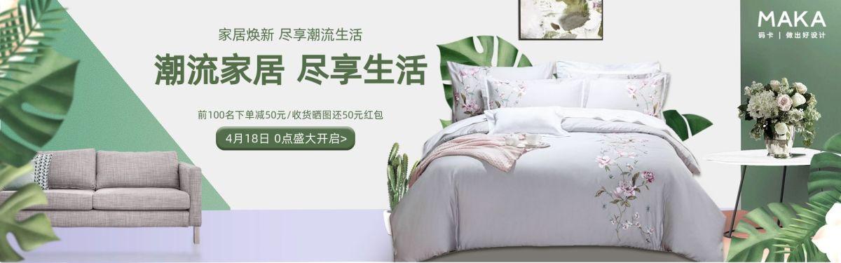 绿色简约电商淘宝家具床促销banner模板