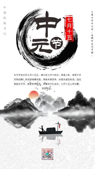 灰色怀旧中国风中国传统节日之中元节知识普及宣传海报