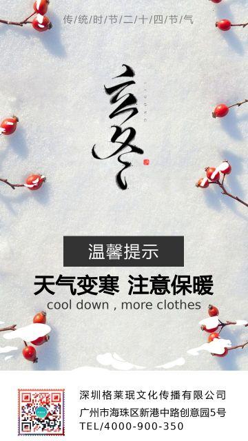 简约文艺清新传统节气立冬日签冬至日签企业宣传降温关怀降温提示通用海报
