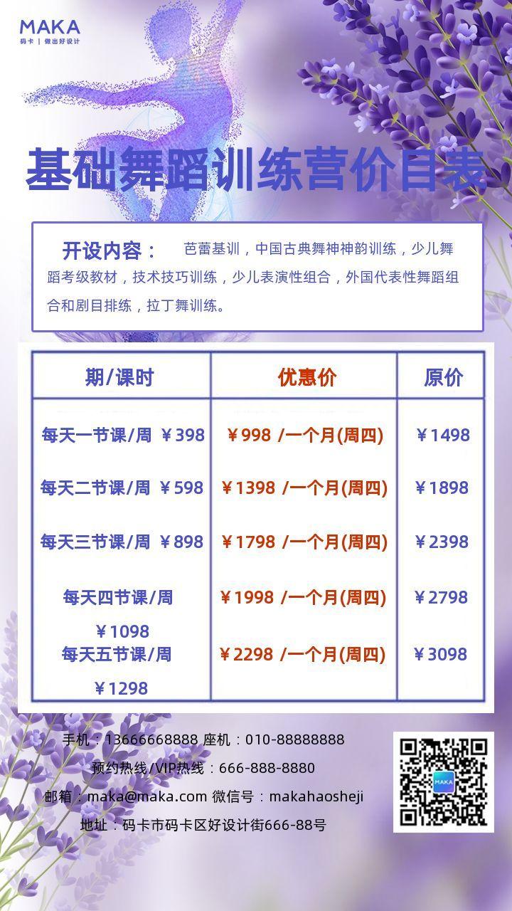 紫色浪漫基础舞蹈培训价目表海报