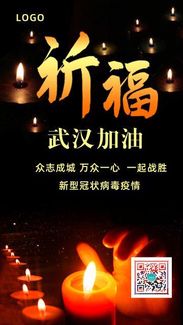 简约祈福祈祷悼念灾区平安万众一心武汉加油疫情宣传海报