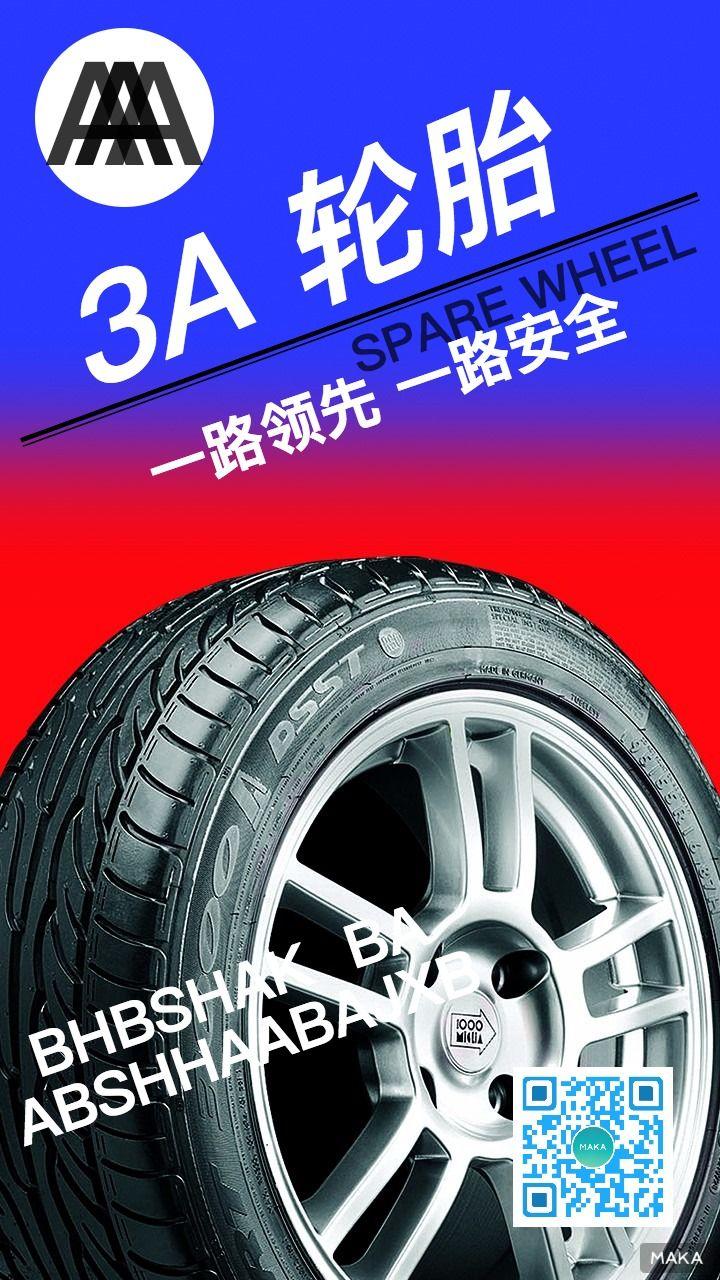 3A轮胎新上市