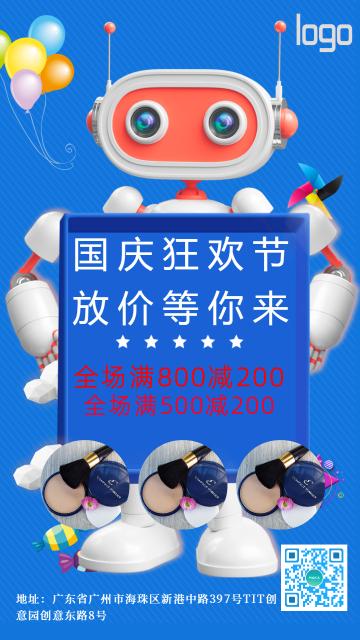 蓝色科技风国庆节打折促销海报