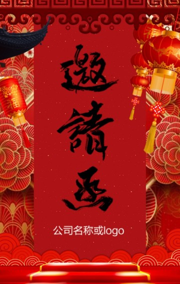 2019中国红喜庆年会盛典邀请函