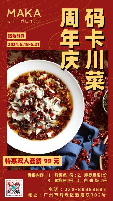 红色简约风川菜店庆促销宣传海报