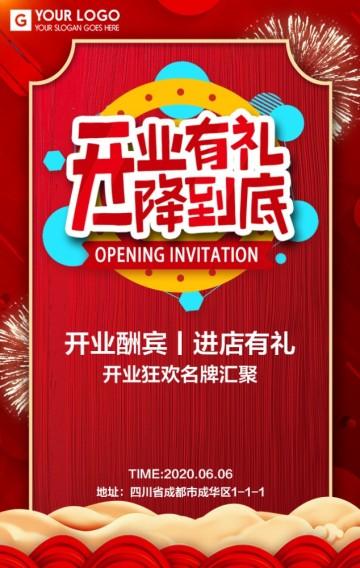 红色喜庆餐厅开业大酬宾活动宣传H5