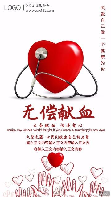 爱心献血宣传海报