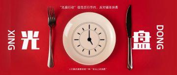 红色简约光盘行动节约粮食宣传公众号首图模板