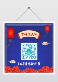 中国风春节二维码