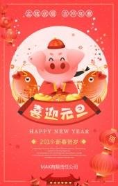 2019猪年清新可爱元旦贺卡 新年祝福 企业年会邀请 公司新年祝福
