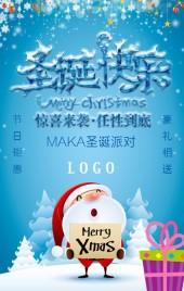 圣诞节商品促销 圣诞节圣诞节宣传 圣诞节快乐 圣诞节邀请函 圣诞节平安夜活动 圣诞狂欢 圣诞节介绍