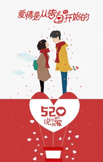 情人节 表白求婚贺卡卡通手绘简约浪漫h5