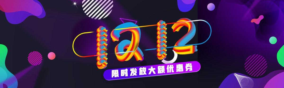 双十二淘宝京东首页促销海报banner