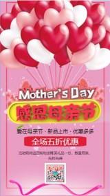 粉色清新文艺店铺母亲节促销活动宣传视频