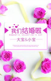 玫瑰花婚礼