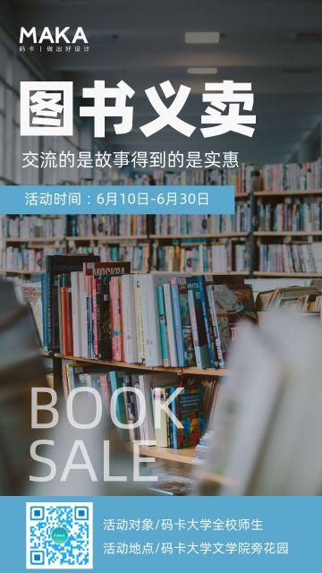 大学生图书义卖公益海报
