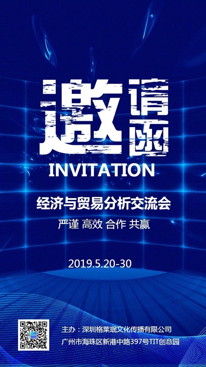 蓝色商务科技通用会议活动邀请函海报