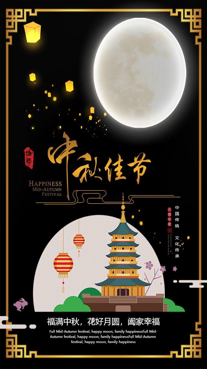 中秋佳节贺卡