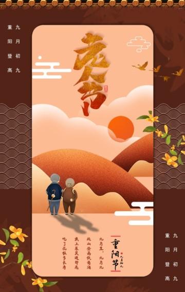 九月初九 重阳节 老人节 登高 菊花