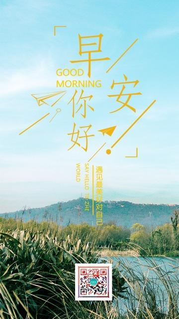 早安你好简单大气简约正能量励志手机宣传海报