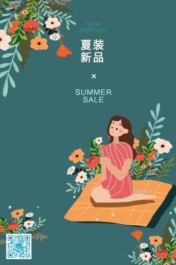 春夏新品服装促销绿色清新文艺插画新媒体宣传竖版图