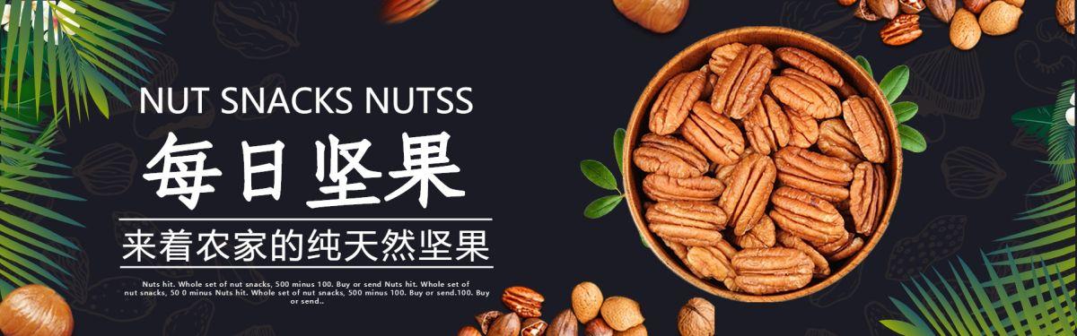 坚果电商banner图