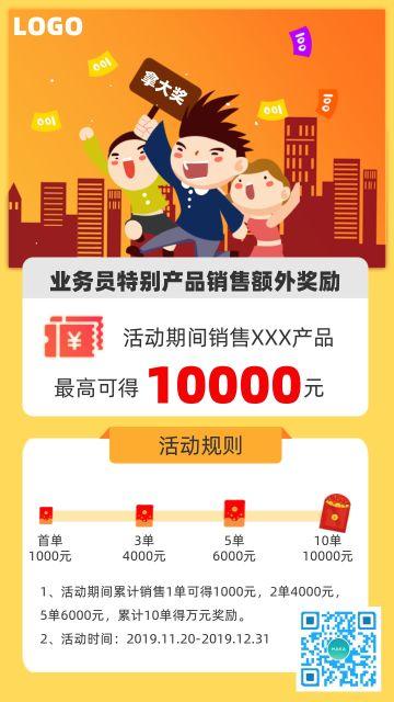 金融行业卡通风格产品销售奖励海报模板
