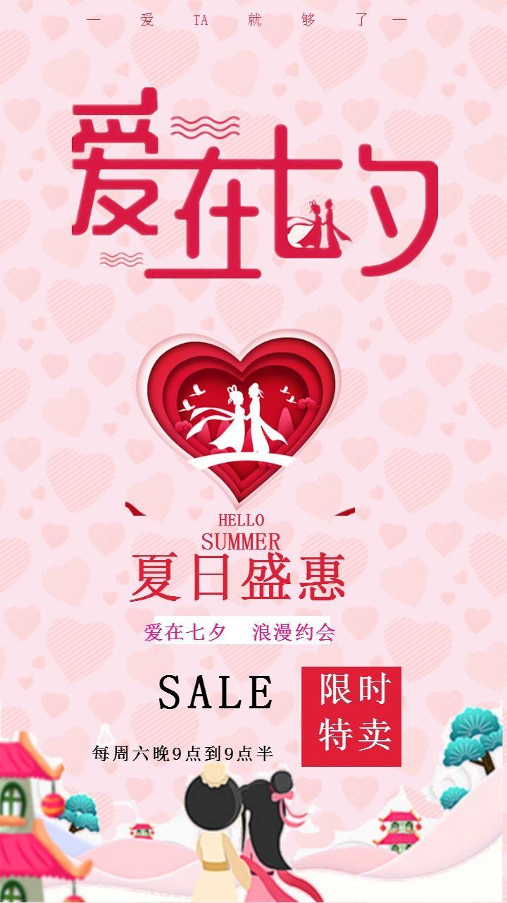 MAKA七夕情人节店铺促打折销浪漫