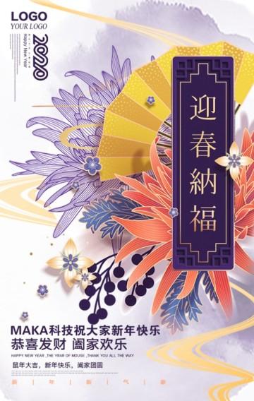 清新淡雅紫金中国风鼠年春节企业祝福贺卡H5